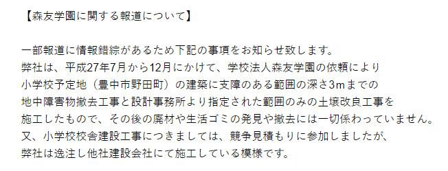 【森友】国有地、8億円値引きの根拠「ごみ報告書は虚偽」 大阪地検に業者証言「(財務省側に)に事実と違うことを書かされた」★11 YouTube動画>9本 ->画像>47枚